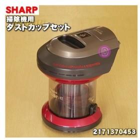 2171370453 シャープ 掃除機 用の ダストカップ組品 ★ SHARP ※レッド(R)色用です。