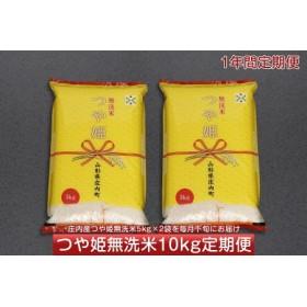 庄内米1年間定期便!つや姫無洗米10kg(2月下旬より配送開始 入金期限:2020.1.25)