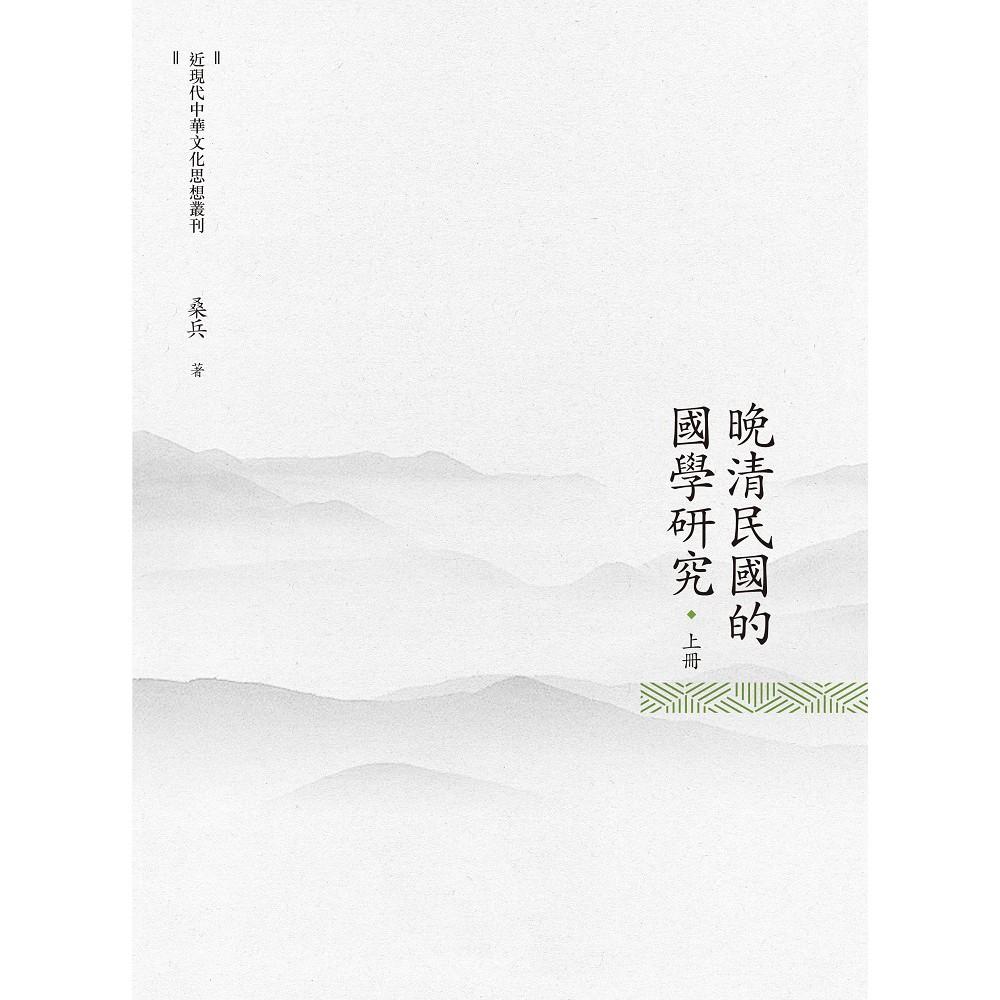 《晚清民國的國學研究 上冊》/桑兵