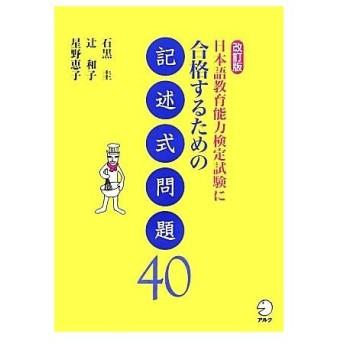 日本語教育能力検定試験に合格するための記述式問題40/石黒圭,辻和子,星野恵子【著】