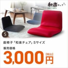 《座椅子「和楽チェア」サイズ》