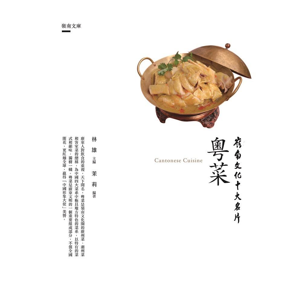 《嶺南文化十大名片:粵菜》/林雄主編,茉莉編著