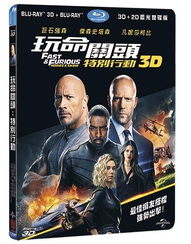 玩命關頭:特別行動 Fast & Furious Presents: Hobbs & Shaw (BD+3D)