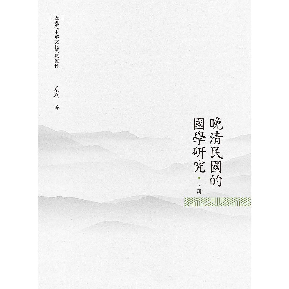 《晚清民國的國學研究 下冊》/桑兵