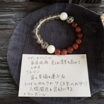 No.1 「家庭円満」「金運」レッドルチル、マザーオブパール
