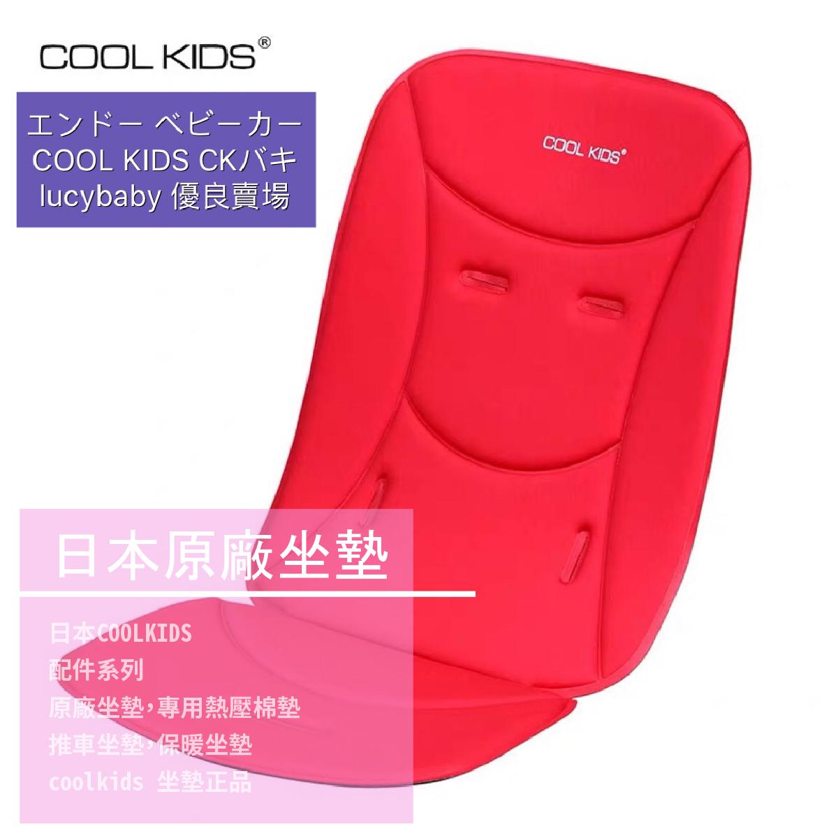 【日本COOLKIDS推車專賣店】日本COOLKIDS原廠坐墊