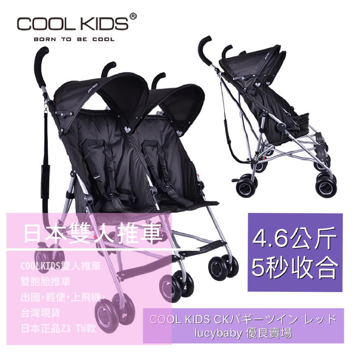 【日本COOLKIDS推車專賣店】日本COOLKIDS雙人推車,正品Z3 TW / 3款