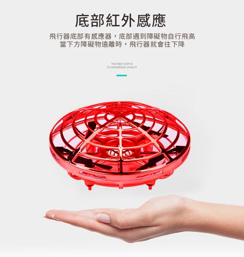 UFO 飛行器 高感應紅外線 安全材質 柔軟護欄 自動閃躲 一拋即飛 懸浮飛碟 UFO飛行玩具 小孩玩具