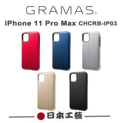 Gramas 日本東京 iPhone 11 Pro Max Rib系列 軍規防摔經典手機殼 保護殼