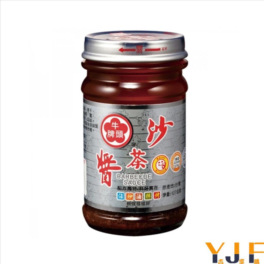 《牛頭牌》原味沙茶醬(127g)