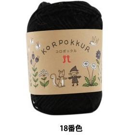 秋冬毛糸 『KORPOKKUR(コロポックル) 18(黒)番色』 Hamanaka ハマナカ