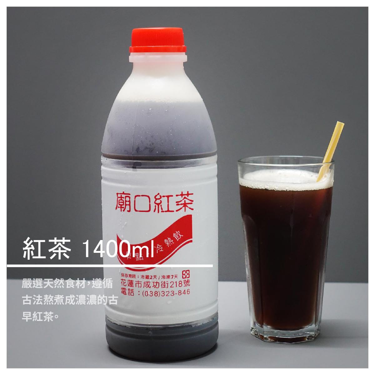 【廟口紅茶】紅茶 1400ml  (滿6罐才出貨/口味可任搭)