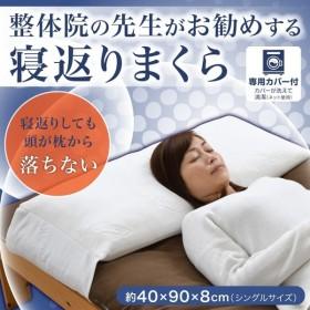 整体師がおすすめする 寝返りまくら カバー付き 低反発 ウレタンシート 高さ調節