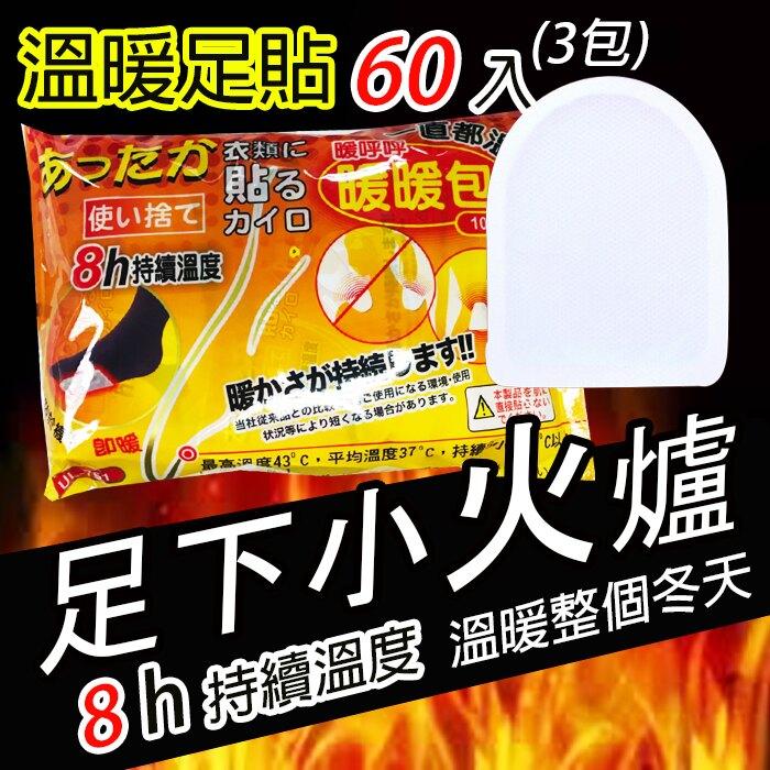 【保暖最超值】可貼式暖暖包(3包/60片入) UL-751X3
