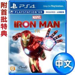 PS4 VR 漫威鋼鐵人VR(Marvels Iron Man VR)-中英文版