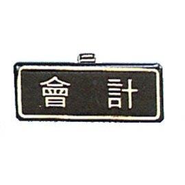 【新潮指示標語系列】胸牌-會計AT-20/個