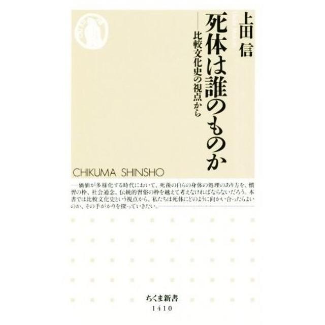死体は誰のものか 比較文化史の視点から ちくま新書1410/上田信(著者)