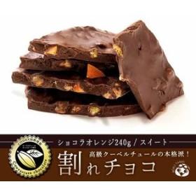 【240g】割れチョコ(ショコラオレンジ )(スィート)