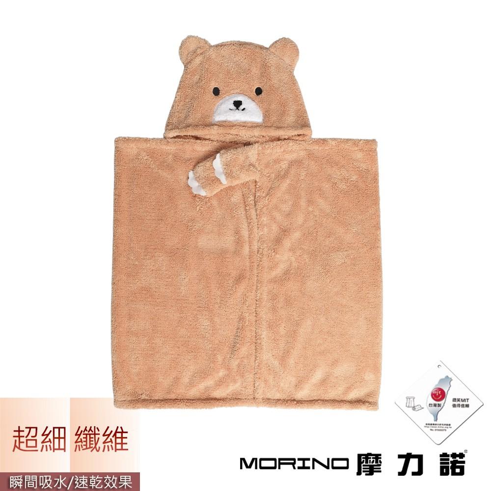 【MORINO摩力諾】動物造型速乾兒童連帽罩袍 披風 抱枕(小熊) 附提袋 免運 MO8335