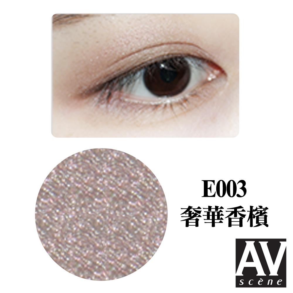 【AVANT SCENE愛芬斯】韓國RUNWAY伸展台訂製眼影(E003 奢華香檳)
