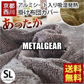掛け布団カバー シングル 京都西川 吸湿 発熱 東洋紡メタルギア使用 アルミシート入り あったか冬用カバー
