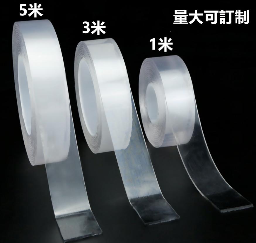 【宸豐光電】多功能無痕納米雙面膠 萬用奈米魔力膠帶 無痕雙面 透明膠帶 可水洗膠帶 雙面膠 透明膠