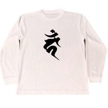 カーン 梵字 ドライ ロング Tシャツ ロンT 不動明王 グッズ 切り絵 アート