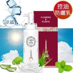 愛戀花草  蘆薈舒涼-控油防曬身體乳(SPF40) 250MLx2