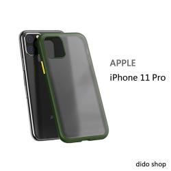 iPhone 11 Pro 5.8吋 輕薄磨砂手機殼 保護殼 (JL205)