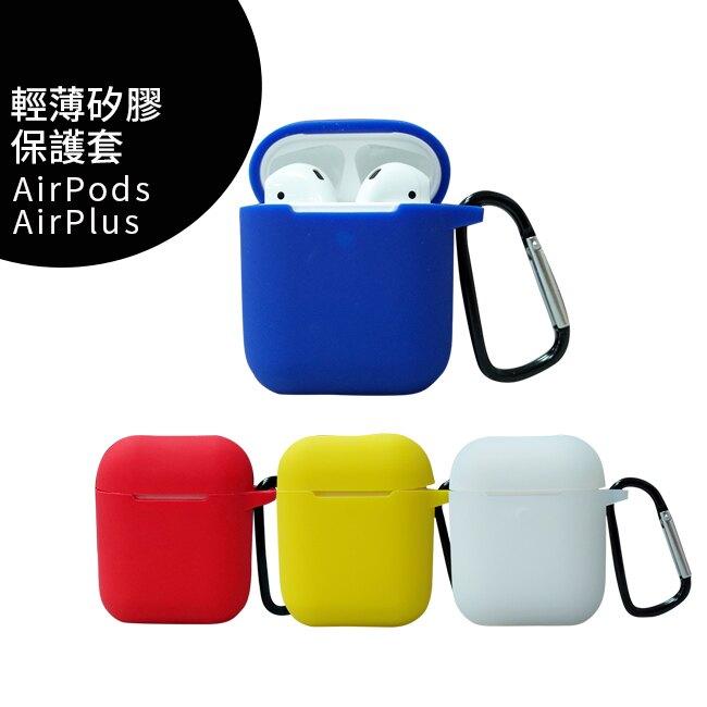 APPLE Airpods 一代/二代輕薄矽膠保護套◆送磁吸防丟繩