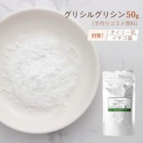 グリシルグリシン (GG) 50g