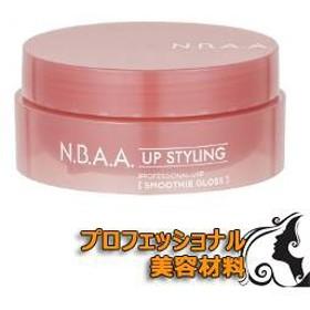 [39090001]美容材料N.B.A.A. アップスタイリング NB-CG01 スムージーグロス(55g)