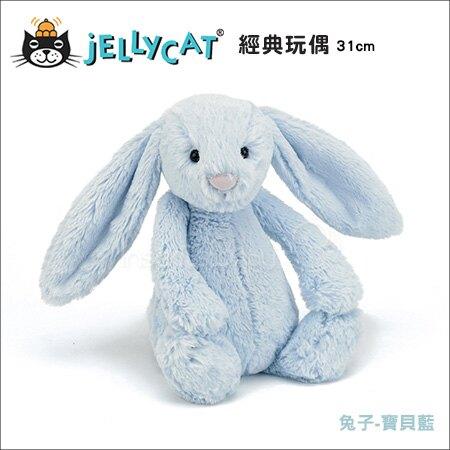 ✿蟲寶寶✿【英國Jellycat】最柔軟的安撫娃娃 經典玩偶(31cm) 寶貝藍