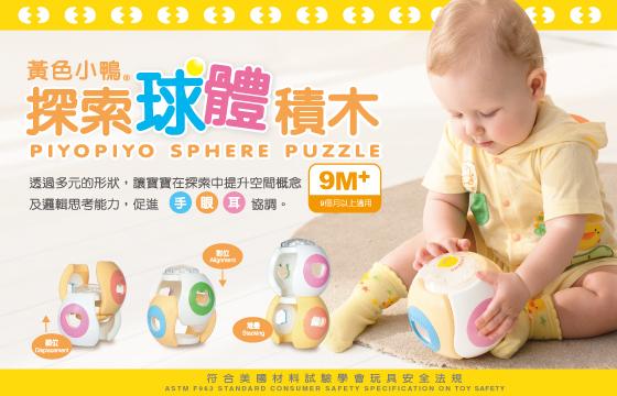 【嬰兒玩具】探索球體積木