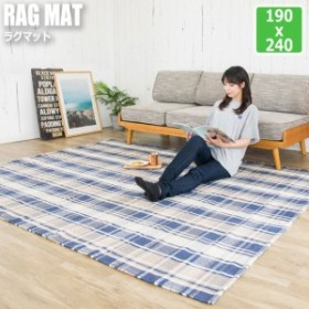 MASALA マサラ ラグマット 190x240cm (ラグマット 幅190cm  室内 屋内 絨毯 柄 綿100% トライバル チェック キリム ブルー グレー )