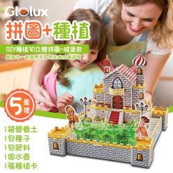 【Glolux】 立體3D拼圖-城堡款 DIY種植小花園 (DIY 3D拼圖 種植)