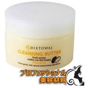 [39094003]美容材料クレンジングバター(90g)