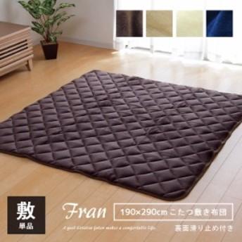 ラグ カーペット 約 4畳 なめらかなタッチキルトラグ 長方形  フラン 敷き布団単品 約 190×290 cm tm