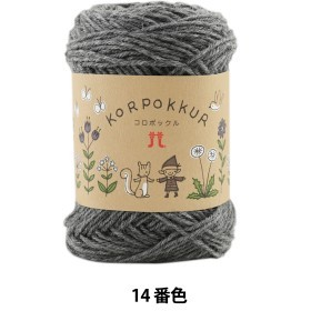 秋冬毛糸 『KORPOKKUR(コロポックル) 14番色』 Hamanaka ハマナカ