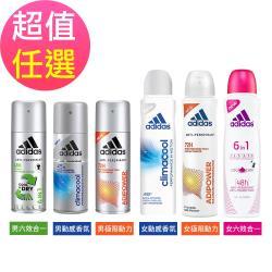 adidas愛迪達 男用/女用(六合一/動感香氛/極限動力)爽身噴霧(150ml/罐)-任選4罐