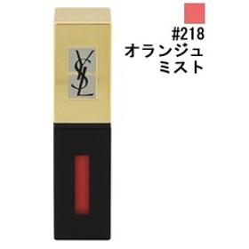 ルージュ ピュールクチュール ヴェルニ ポップウォーター #218 オランジュミスト 6ml イヴサンローラン YVES SAINT LAURENT 化粧品
