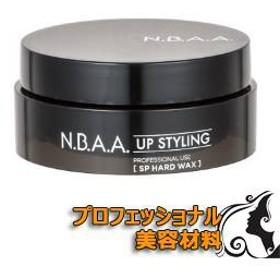 [39090006]美容材料N.B.A.A. アップスタイリング NB-CW03 ハードワックス(75g)