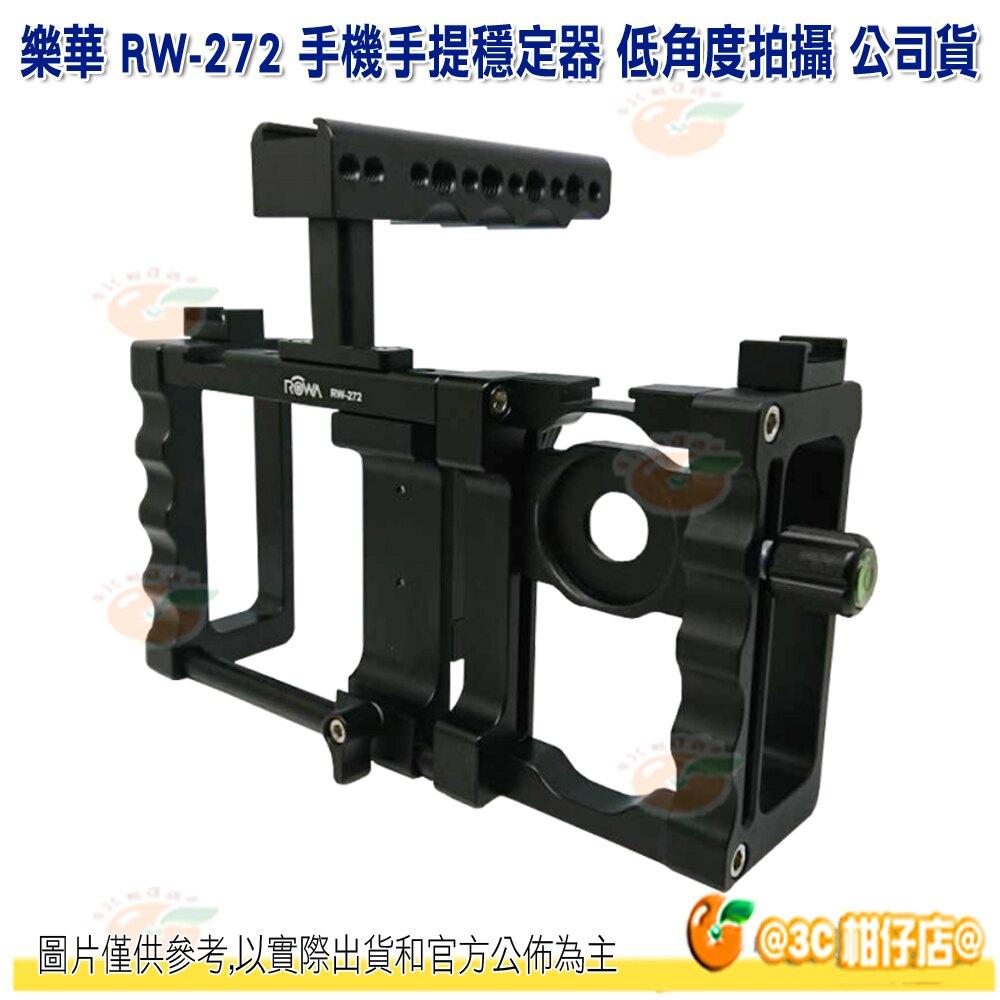 @3C 柑仔店@ ROWA 樂華 RW-272 手機手提穩定器 低角度拍攝 穩定器 提籠 兔籠 外框 公司貨