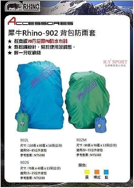 【H.Y SPORT】RHINO犀牛 902L/902M/902S 背包防雨套/背包套/防雨罩/防水套/防水罩(紅標特價)