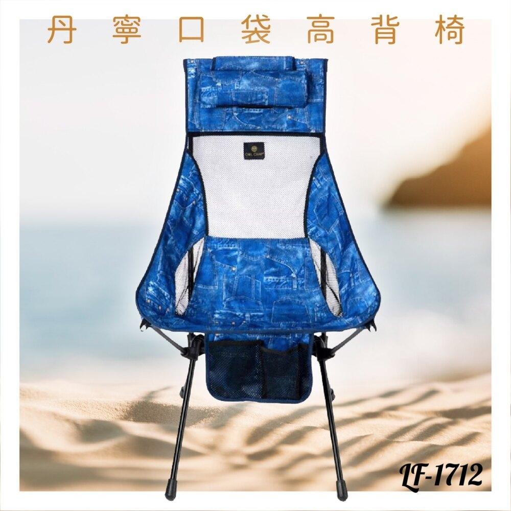 好想去旅行!高背椅 LF-1712 丹寧口袋 露營椅 摺疊椅 收納椅 沙灘椅 輕巧 假期 鋁合金 機能布