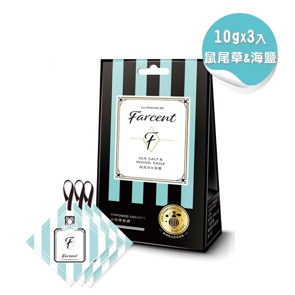 Farcent 香水 衣物 香氛袋 -鼠尾草&海鹽 (10gX3入)