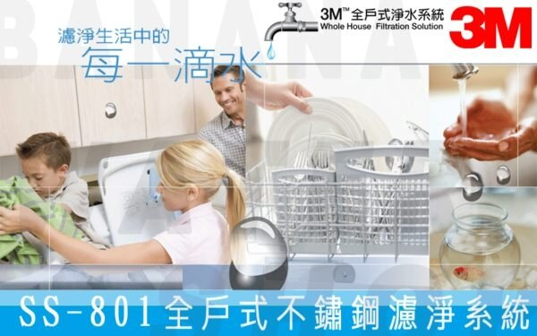 【Banana Water Shop】3M SS801全戶式不鏽鋼淨水系統★贈送AP817替換濾心