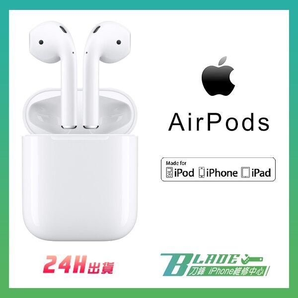 AirPods搭配有線充電盒 2代 現貨 當天出貨 免運 台灣公司貨 Apple iPad 藍芽無線耳機【刀鋒】