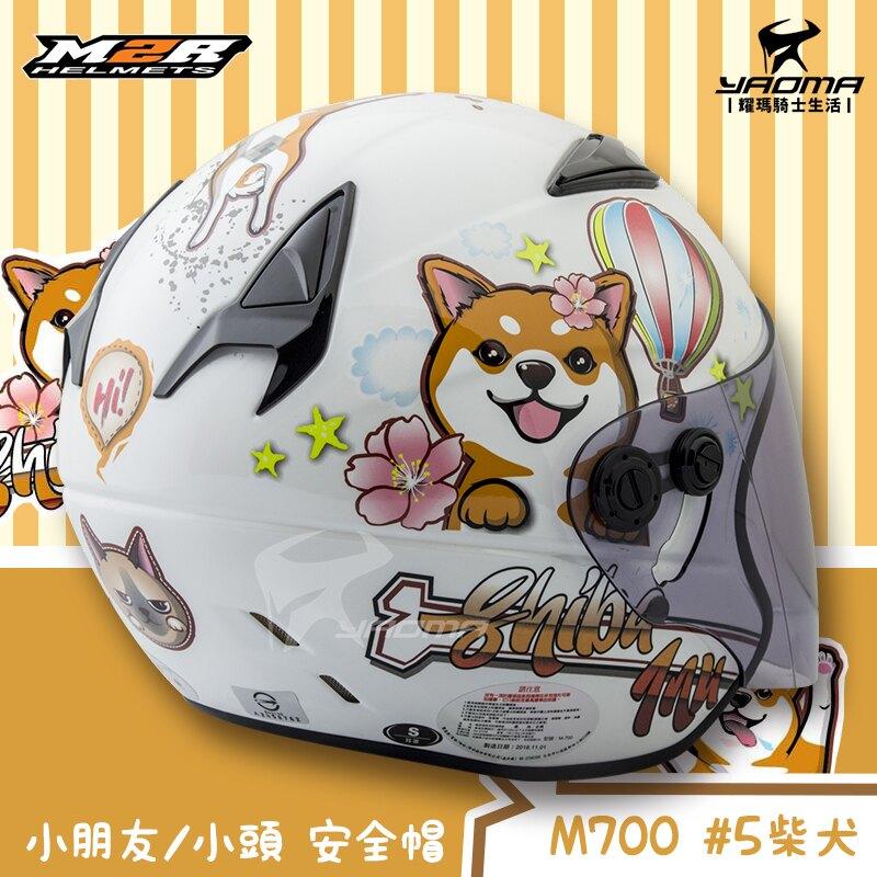 M2R 兒童 安全帽 M700 #5 柴犬 白色 童帽 小頭 小朋友 安全帽 半罩帽 3/4罩 汪星人 耀瑪騎士機車
