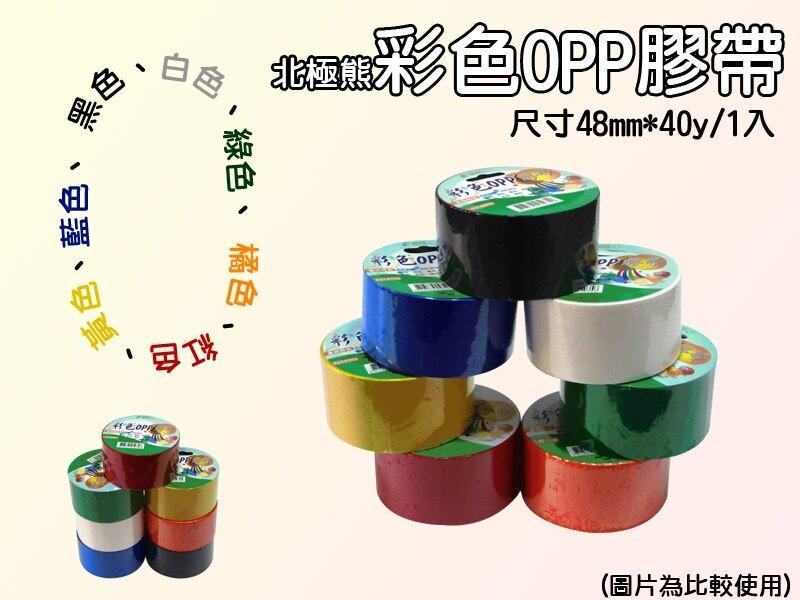 北極熊 PPT4840W OPP彩色膠帶 48mm X 40Y (6入/束)